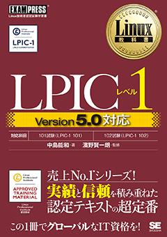 Linux教科書 LPICレベル1 Version5.0対応【PDF版】