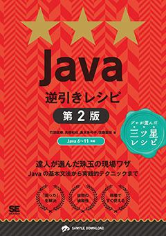 Java逆引きレシピ 第2版【PDF版】