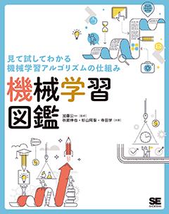 見て試してわかる機械学習アルゴリズムの仕組み  機械学習図鑑【PDF版】