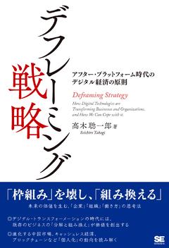 デフレーミング戦略  アフター・プラットフォーム時代のデジタル経済の原則