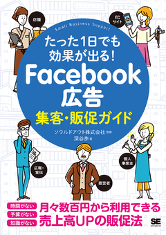 たった1日でも効果が出る!Facebook広告集客・販促ガイド