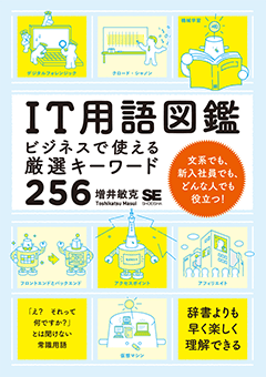IT用語図鑑  ビジネスで使える厳選キーワード256【PDF版】