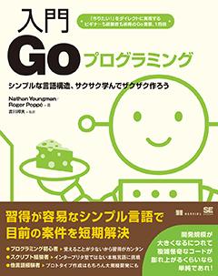 入門Goプログラミング【PDF版】