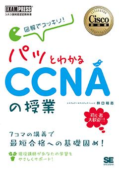 シスコ技術者認定教科書 図解でスッキリ! パッとわかるCCNAの授業【PDF版】