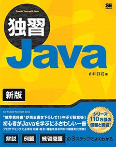 独習Java 新版【PDF版】