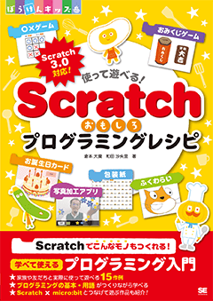 使って遊べる!Scratchおもしろプログラミングレシピ【PDF版】