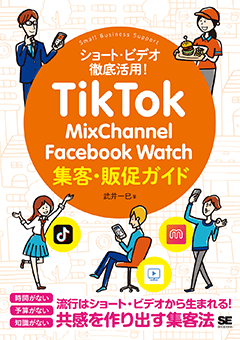 TikTok・MixChannel・Facebook Watch集客・販促ガイド【PDF版】