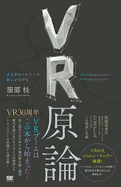 VR原論  人とテクノロジーの新しいリアル 【PDF版】