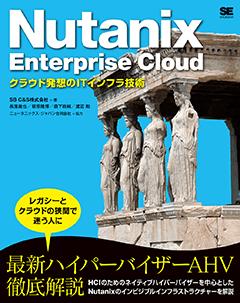 Nutanix Enterprise Cloud  クラウド発想のITインフラ技術【PDF版】