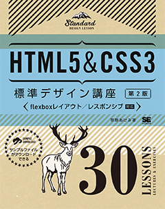 HTML5&CSS3標準デザイン講座 30LESSONS【第2版】【PDF版】