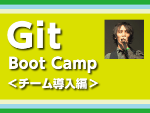 【CodeZine Academy】Git Boot Camp<チーム導入編><2019年9月17日>