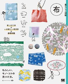 暮らしの図鑑 布  楽しむ工夫×いま欲しい布210×基礎知識【PDF版】