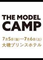 THE MODEL CAMP<2019年7月5日-6日>