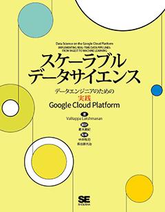 スケーラブルデータサイエンス  データエンジニアのための実践Google Cloud Platform【PDF版】