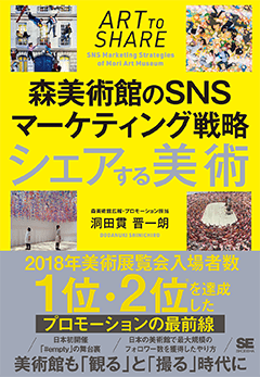 シェアする美術  森美術館のSNSマーケティング戦略【PDF版】