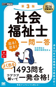 福祉教科書 社会福祉士 出る!出る!一問一答 第3版【PDF版】
