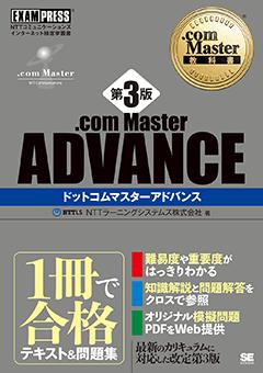 .com Master教科書 .com Master ADVANCE 第3版【PDF版】