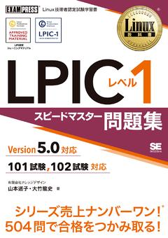 Linux教科書 LPICレベル1 スピードマスター問題集 Version5.0対応
