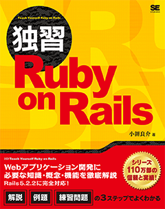独習Ruby on Rails【PDF版】