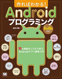 作ればわかる!Androidプログラミング Kotlin対応  10の実践サンプルで学ぶAndroidアプリ開発入門【PDF版】