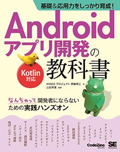 基礎&応用力をしっかり育成!Androidアプリ開発の教科書 Kotlin対応  なんちゃって開発者にならないための実践ハンズオン【PDF版】
