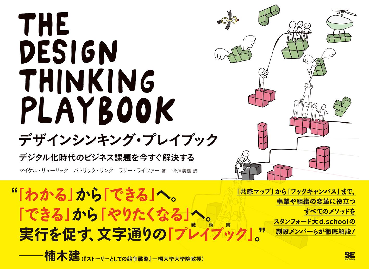 デザインシンキング・プレイブック