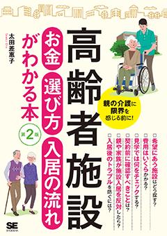 高齢者施設 お金・選び方・入居の流れがわかる本 第2版【PDF版】