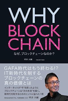 WHY BLOCKCHAIN なぜ、ブロックチェーンなのか?【PDF版】