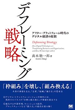 デフレーミング戦略  アフター・プラットフォーム時代のデジタル経済の原則【PDF版】