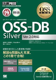 OSS教科書 OSS-DB Silver Ver2.0対応
