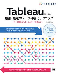 Tableauによる最強・最速のデータ可視化テクニック