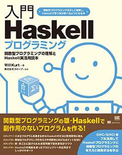 入門Haskellプログラミング【PDF版】