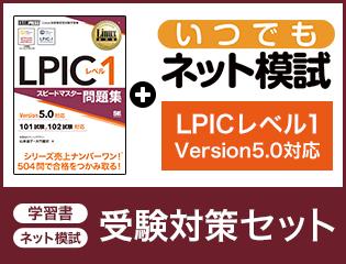 LPIC レベル1(101/102)Version5.0対応 Linux教科書 LPICレベル1 スピードマスター問題集+いつでもネット模試セット