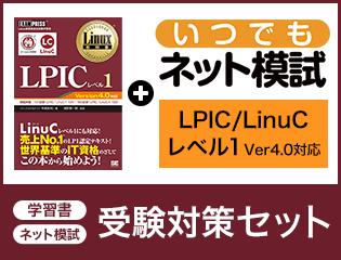 LPIC/LinuC レベル2(201/202)Version4.5対応 Linux教科書 LPICレベル2+いつでもネット模試セット