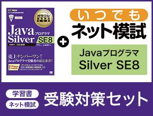 Java Silver SE8 オラクル認定資格教科書 Javaプログラマ+いつでもネット模試セット
