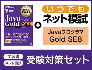 Java Gold SE8 オラクル認定資格教科書 Javaプログラマ+いつでもネット模試セット
