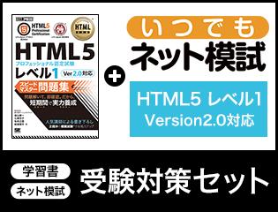 HTML5 レベル1 Version2.0対応 HTML教科書 HTML5レベル1 スピードマスター問題集+いつでもネット模試セット