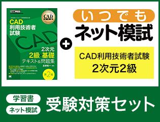 CAD利用技術者試験 2次元2級 CAD教科書 基礎 テキスト&問題集+いつでもネット模試セット