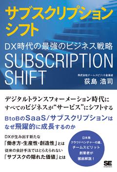 サブスクリプションシフト  DX時代の最強のビジネス戦略