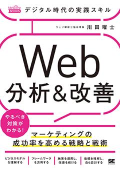 デジタル時代の実践スキル Web分析&改善  マーケティングの成功率を高める戦略と戦術(MarkeZine BOOKS)【PDF版】