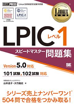 Linux教科書 LPICレベル1 スピードマスター問題集 Version5.0対応【PDF版】