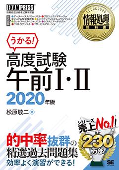 情報処理教科書 高度試験午前Ⅰ・Ⅱ 2020年版【PDF版】