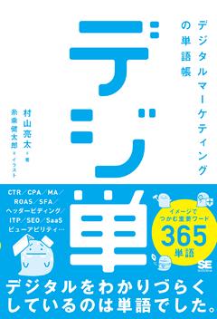 「デジ単」デジタルマーケティングの単語帳