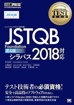 ソフトウェアテスト教科書 JSTQB Foundation 第4版 シラバス2018対応【PDF版】