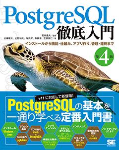 PostgreSQL徹底入門 第4版  インストールから機能・仕組み、アプリ作り、管理・運用まで【PDF版】