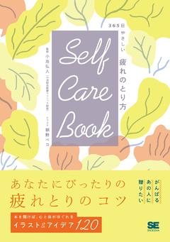 SELF CARE BOOK 365日やさしい疲れのとり方