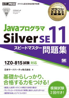 オラクル認定資格教科書 Javaプログラマ Silver SE11 スピードマスター問題集(試験番号1Z0-815)