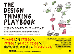 デザインシンキング・プレイブック  デジタル化時代のビジネス課題を今すぐ解決する【PDF版】