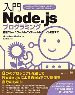 入門Node.jsプログラミング【PDF版】
