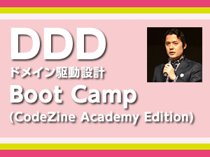【CodeZine Academy】 DDD Boot Camp <2019年11月15日>